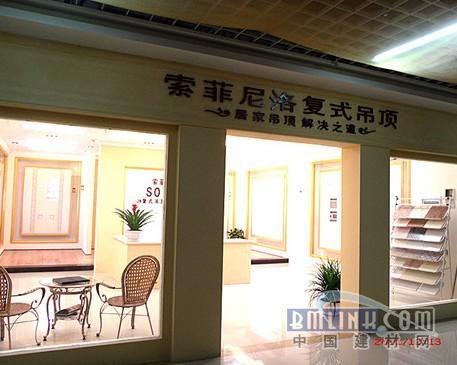 开战湘西—索菲尼洛集成吊顶怀化专卖店开业