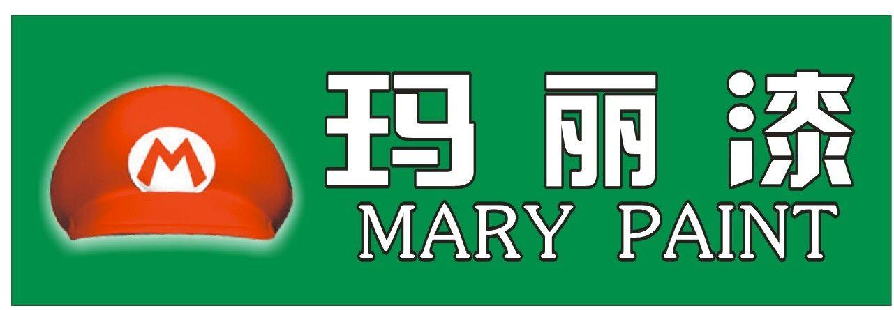玛丽建筑涂料油漆
